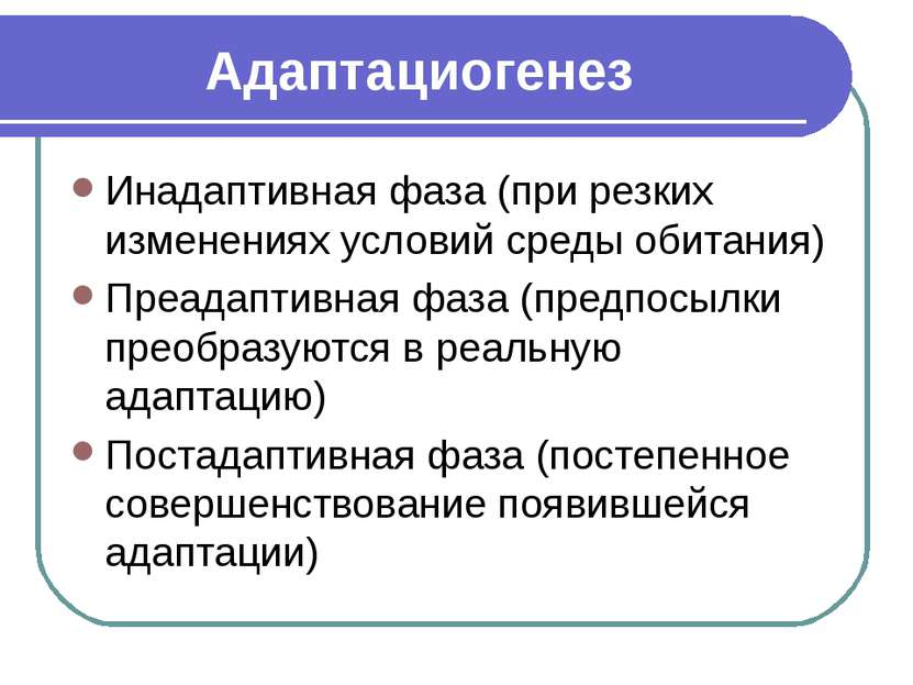 Адаптациогенез Инадаптивная фаза (при резких изменениях условий среды обитани...