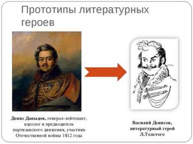 Прототипы литературных героев Денис Давыдов, генерал-лейтенант, идеолог и пре...