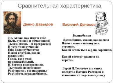 Сравнительная характеристика Денис Давыдов Василий Денисов Но, Аглая, как иде...