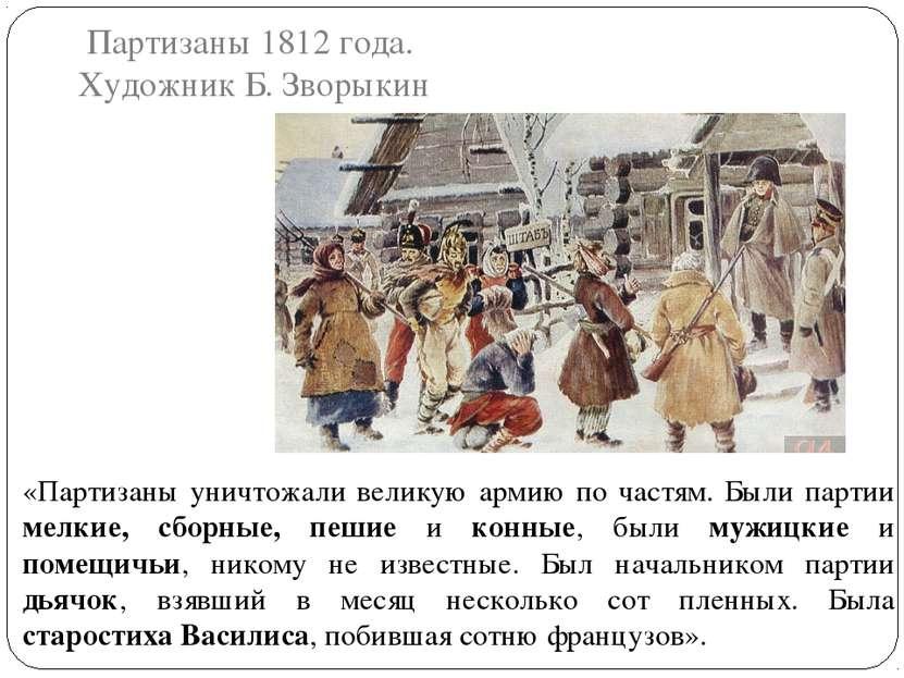 Партизаны 1812 года. Художник Б. Зворыкин «Партизаны уничтожали великую армию...