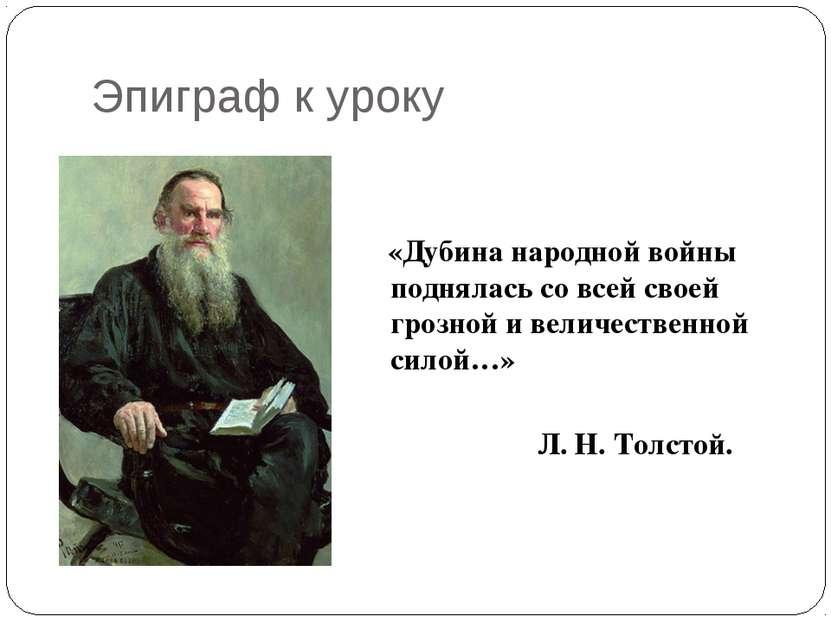 Эпиграф к уроку «Дубина народной войны поднялась со всей своей грозной и вели...