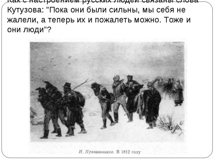 """Как с настроением русских людей связаны слова Кутузова: """"Пока они были сильны..."""