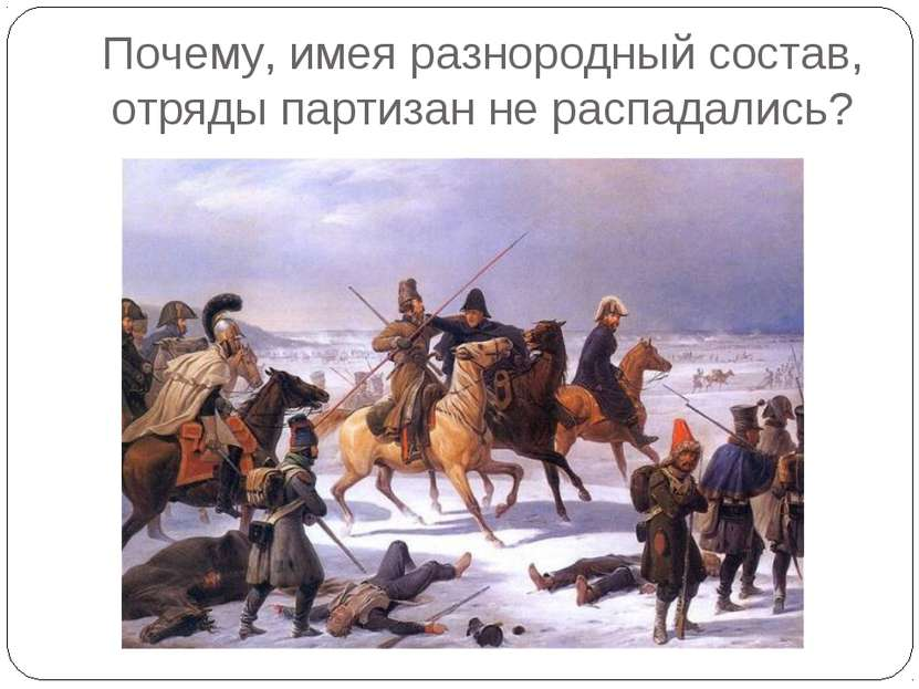 Почему, имея разнородный состав, отряды партизан не распадались?