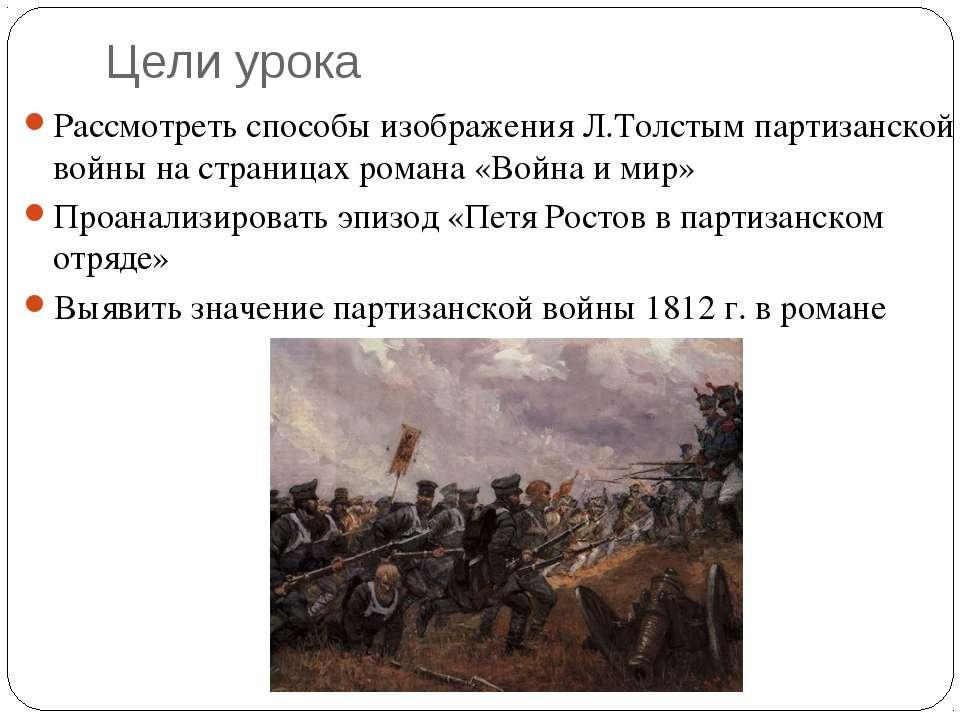 Цели урока Рассмотреть способы изображения Л.Толстым партизанской войны на ст...
