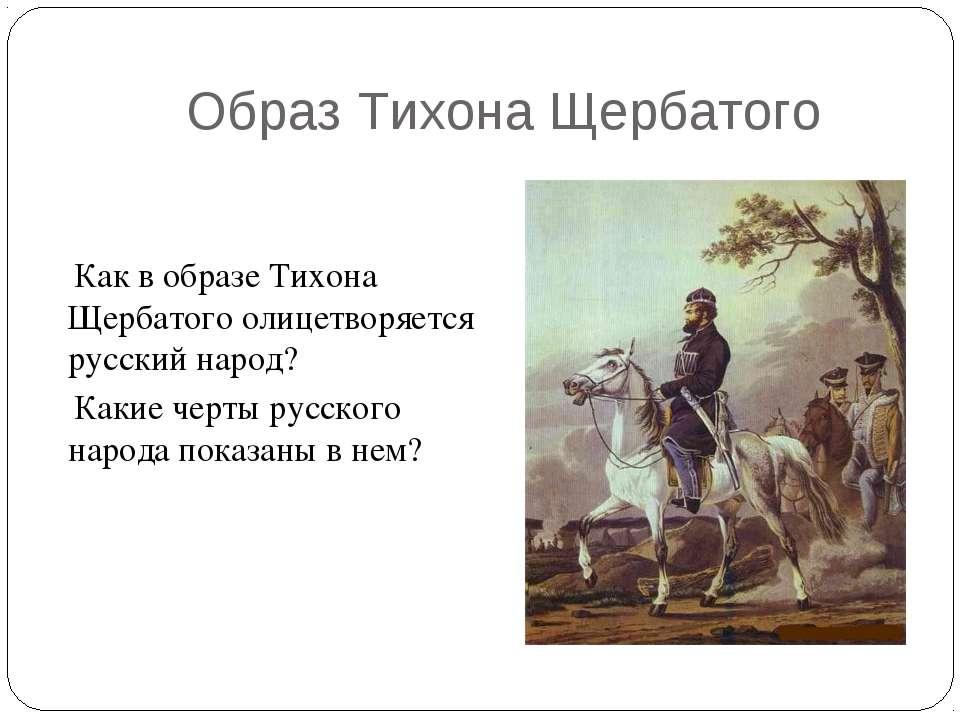 Образ Тихона Щербатого Как в образе Тихона Щербатого олицетворяется русский н...