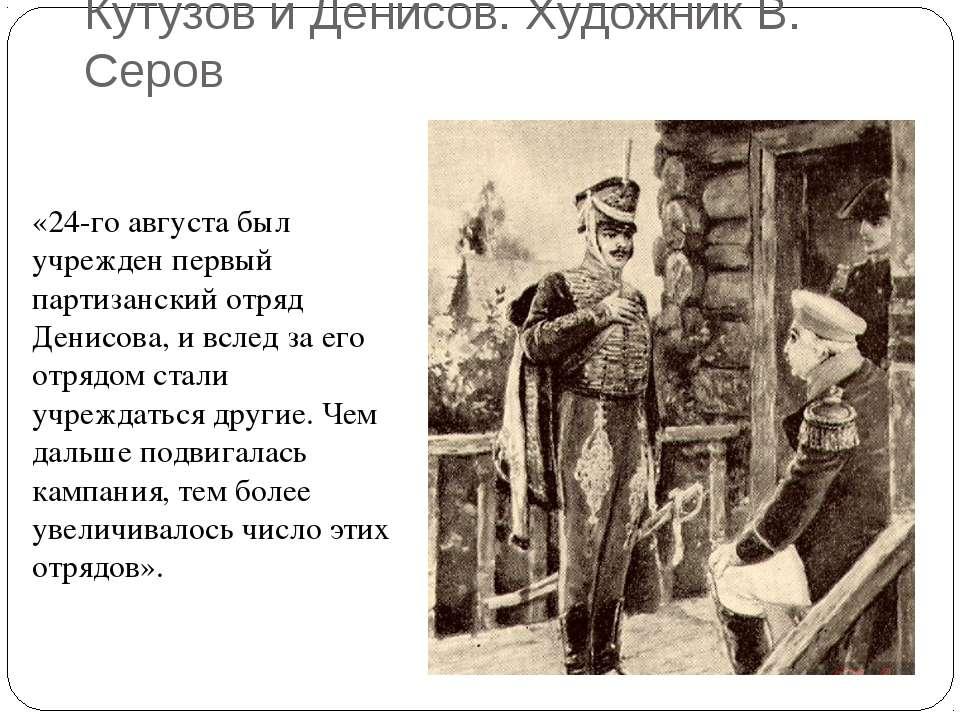 Кутузов и Денисов. Художник В. Серов «24-го августа был учрежден первый парти...
