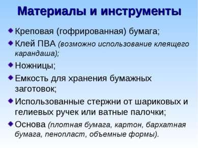 Материалы и инструменты Креповая (гофрированная) бумага; Клей ПВА (возможно и...