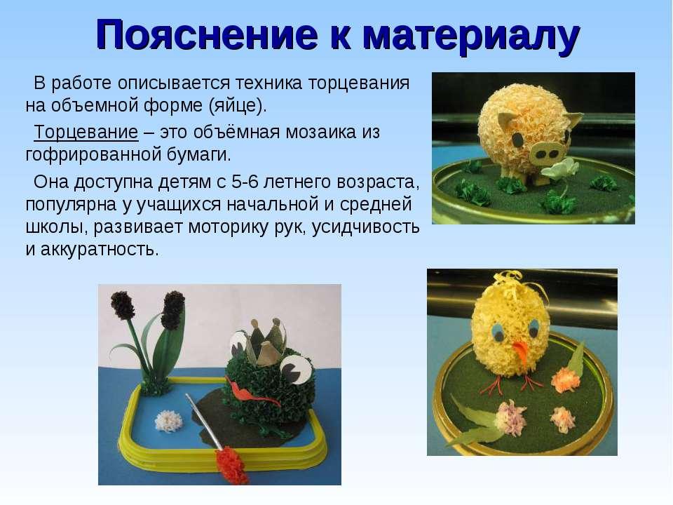 Пояснение к материалу В работе описывается техника торцевания на объемной фор...