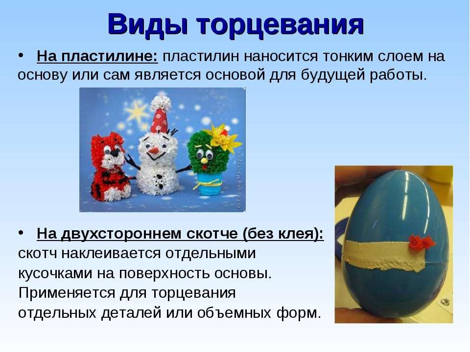 Виды торцевания На пластилине: пластилин наносится тонким слоем на основу или...