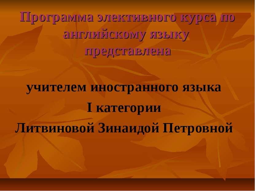 Программа элективного курса по английскому языку представлена учителем иностр...