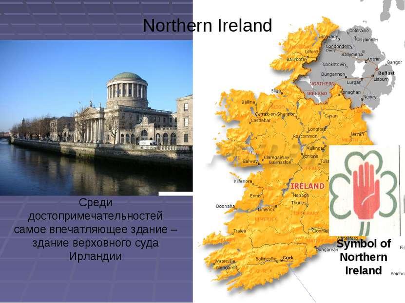 Symbol of Northern Ireland Среди достопримечательностей самое впечатляющее зд...