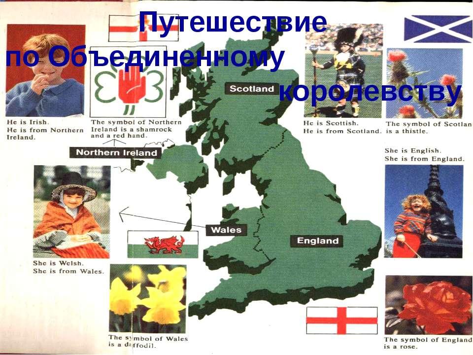 Путешествие по Объединенному королевству