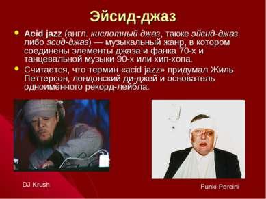 Эйсид-джаз Acid jazz (англ.кислотный джаз, также эйсид-джаз либо эсид-джаз)...