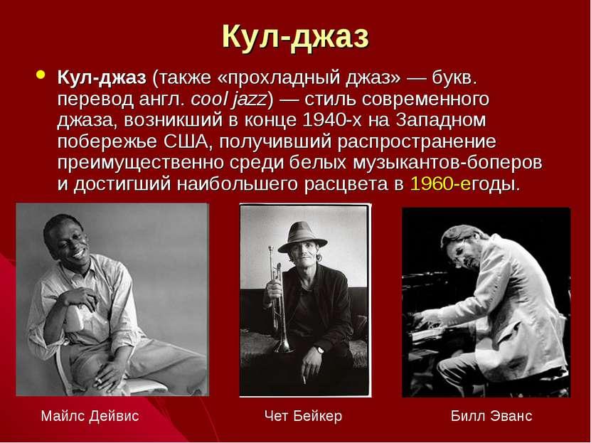 Кул-джаз Кул-джаз (также «прохладный джаз»— букв. перевод англ.cool jazz)—...