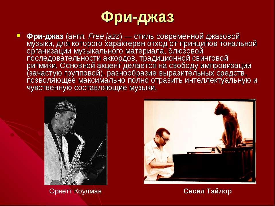 Фри-джаз Фри-джаз (англ.Free jazz)— стиль современной джазовой музыки, для ...