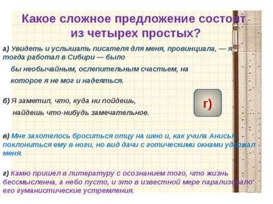 Какое сложное предложение состоит из четырех простых? а)Увидеть и услыш...