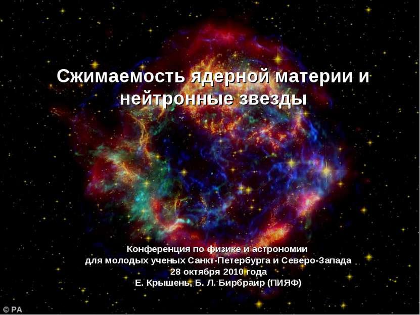 Конференция по физике и астрономии для молодых ученых Санкт-Петербурга и Севе...