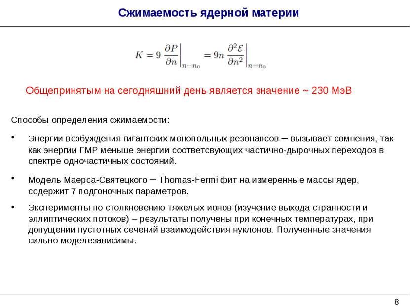 * Сжимаемость ядерной материи Способы определения сжимаемости: Энергии возбуж...