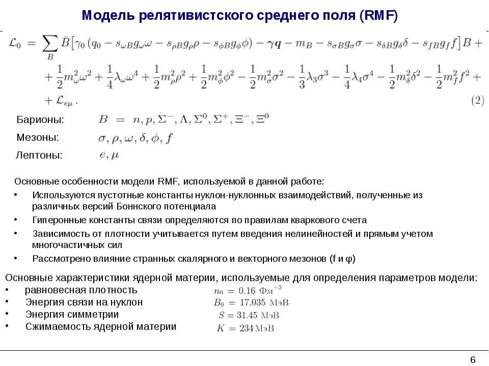 * Модель релятивистского среднего поля (RMF) Основные особенности модели RMF,...