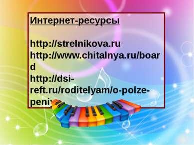 Интернет-ресурсы http://strelnikova.ru http://www.chitalnya.ru/board http://d...