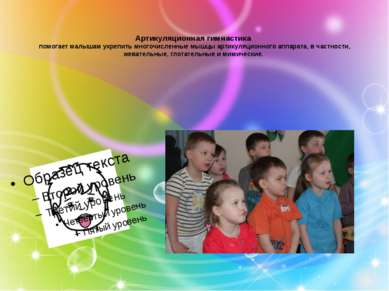Артикуляционная гимнастика помогает малышам укрепить многочисленные мышцы арт...