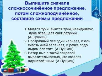 Мчатся тучи, вьются тучи, невидимкою луна освещает снег летучий..(А.Пушкин) П...
