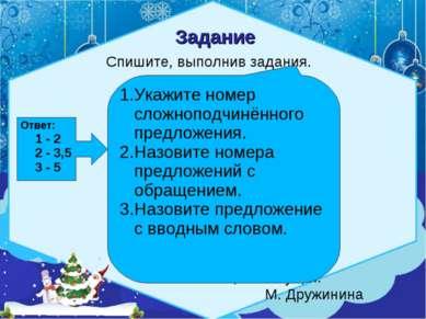 (1) Белый, вкусный снег идёт, Попадает прямо в рот. (2) Если очень захочу, Сн...