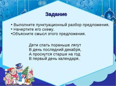 Дети спать пораньше лягут В день последний декабря, А проснутся старше на год...
