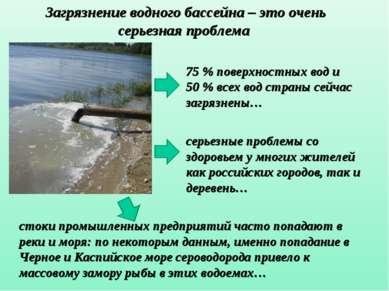 Загрязнение водного бассейна – это очень серьезная проблема 75 % поверхностны...