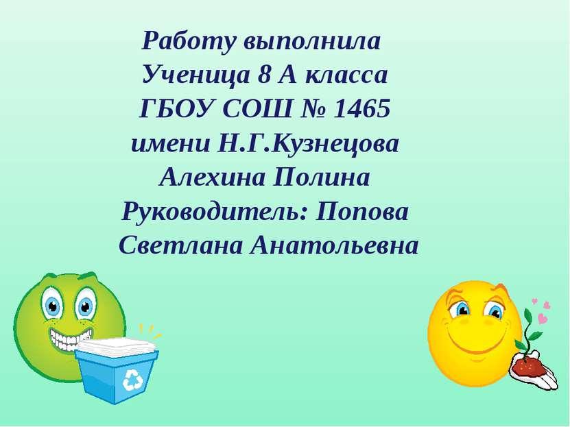 Работу выполнила Ученица 8 А класса ГБОУ СОШ № 1465 имени Н.Г.Кузнецова Алехи...