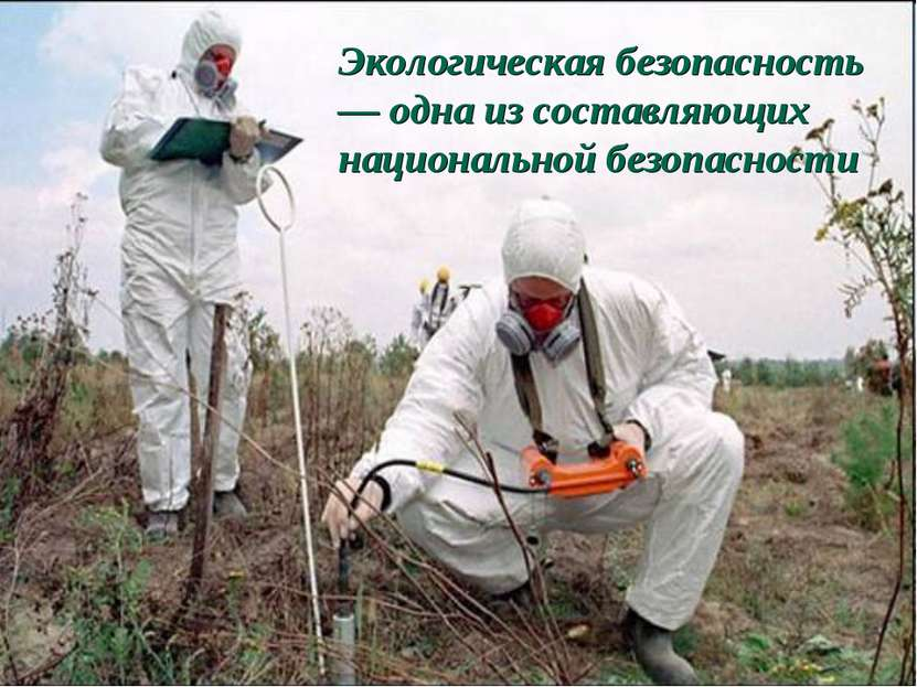 Экологическая безопасность — одна из составляющих национальной безопасности