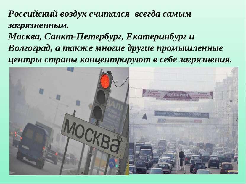 Российский воздух считался всегда самым загрязненным. Москва, Санкт-Петербург...