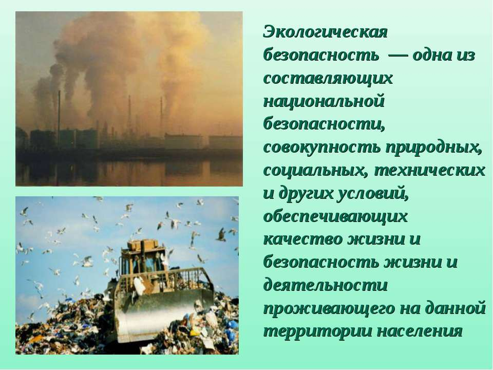 Экологическая безопасность — одна из составляющих национальной безопасности, ...