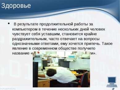 Здоровье В результате продолжительной работы за компьютером в течение несколь...