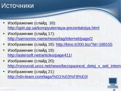 Источники Изображение (слайд 16): http://spin.pp.ua/kompyuternaya-prezentatsi...