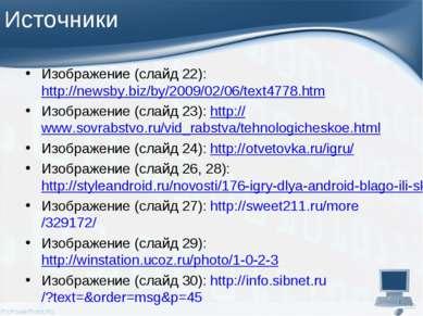 Источники Изображение (слайд 22): http://newsby.biz/by/2009/02/06/text4778.ht...