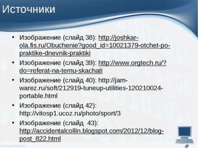 Источники Изображение (слайд 38): http://joshkar-ola.fis.ru/Obuchenie?good_id...