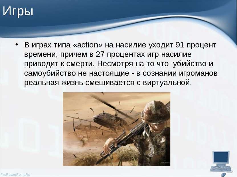 Игры В играх типа «action» на насилие уходит 91 процент времени, причем в 27 ...