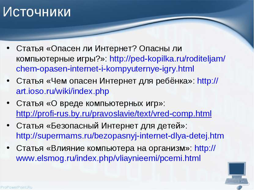 Источники Статья «Опасен ли Интернет? Опасны ли компьютерные игры?»: http://p...