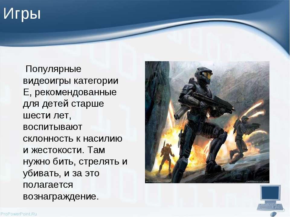Игры Популярные видеоигры категории Е, рекомендованные для детей старше шести...