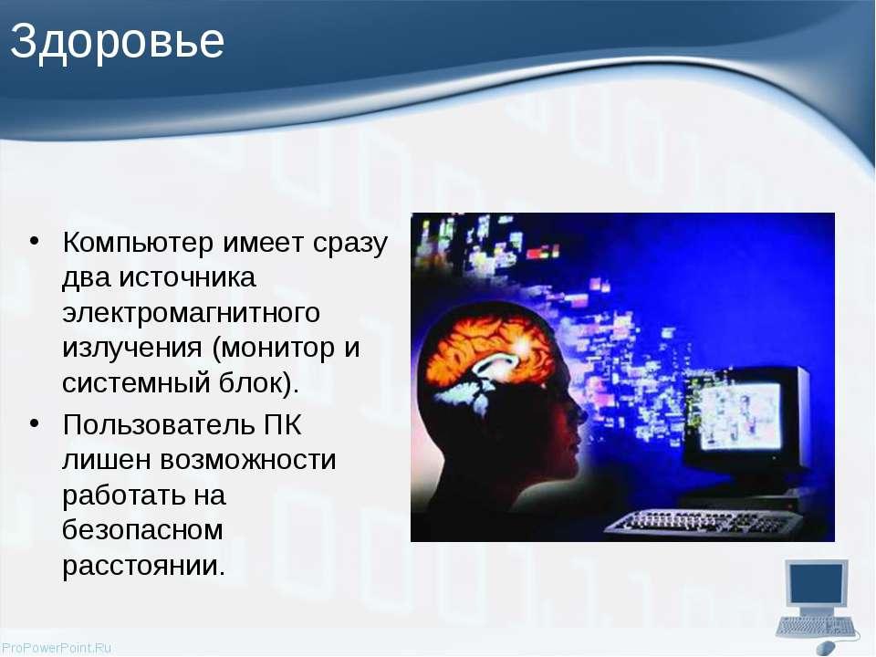 Здоровье Компьютер имеет сразу два источника электромагнитного излучения (мон...