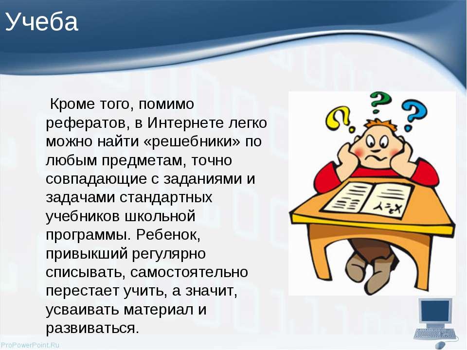 Учеба Кроме того, помимо рефератов, в Интернете легко можно найти «решебники»...