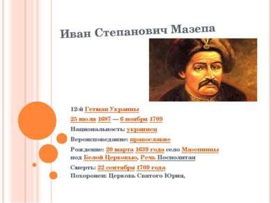 Иван Степанович Мазепа 12-й Гетман Украины 25 июля 1687—6 ноября 1709 Нацио...
