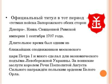 Официальный титул в тот период — «гетман войска Запорожского обеих сторон Дне...