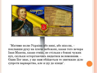 """""""Матиме волю Україна або нині, або ніколи, – поклавши руку на плече небожеві,..."""