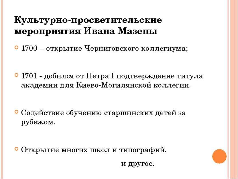 Культурно-просветительские мероприятия Ивана Мазепы 1700 – открытие Черниговс...