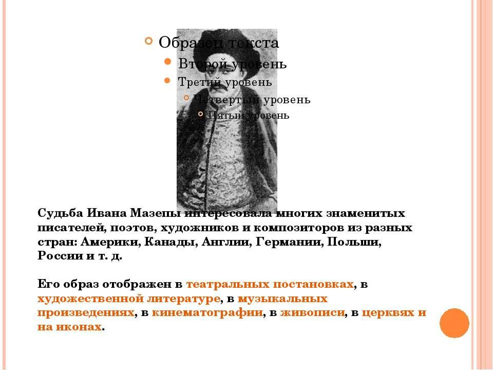 Судьба Ивана Мазепы интересовала многих знаменитых писателей, поэтов, художни...