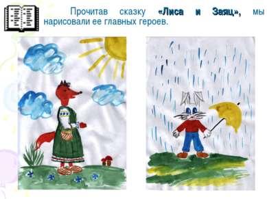 Прочитав сказку «Лиса и Заяц», мы нарисовали ее главных героев.