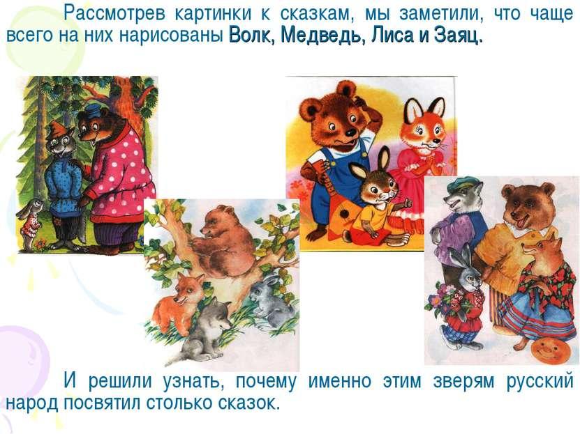 Рассмотрев картинки к сказкам, мы заметили, что чаще всего на них нарисованы ...