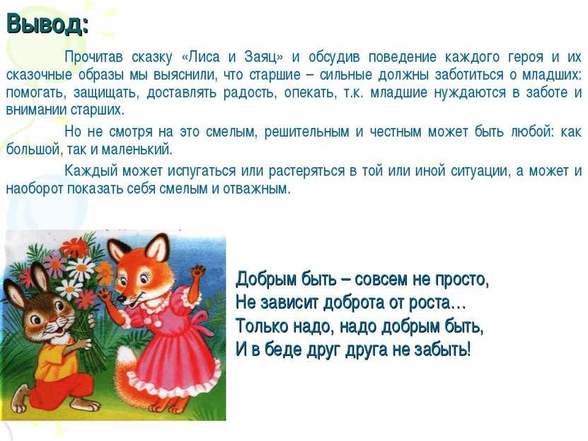 Вывод: Прочитав сказку «Лиса и Заяц» и обсудив поведение каждого героя и их с...